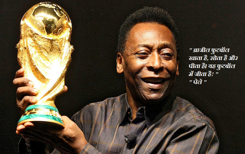 fifa world cup 2018 pele